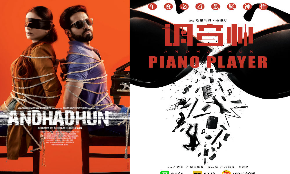 Andhadhun to release in china