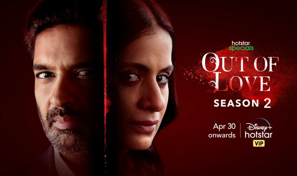 out-of-love-season-2-trailer